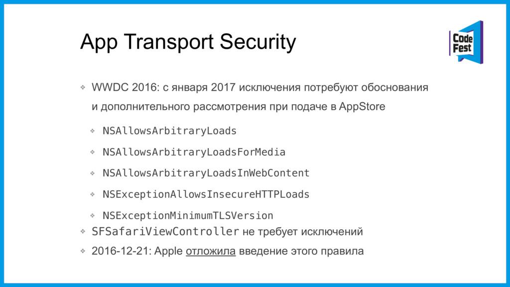 App Transport Security ❖ WWDC 2016: с января 20...