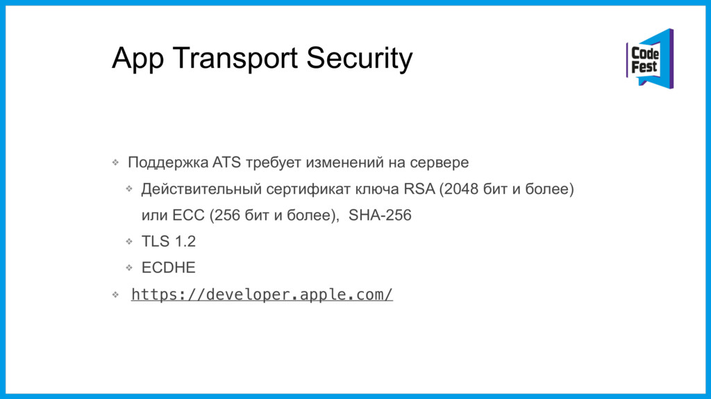 App Transport Security ❖ Поддержка ATS требует ...