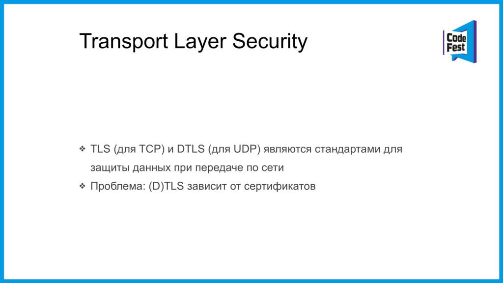 Transport Layer Security ❖ TLS (для TCP) и DTLS...
