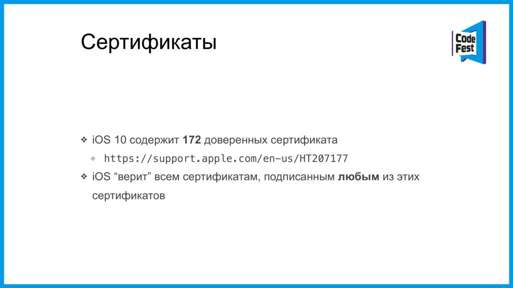 Сертификаты ❖ iOS 10 содержит 172 доверенных се...