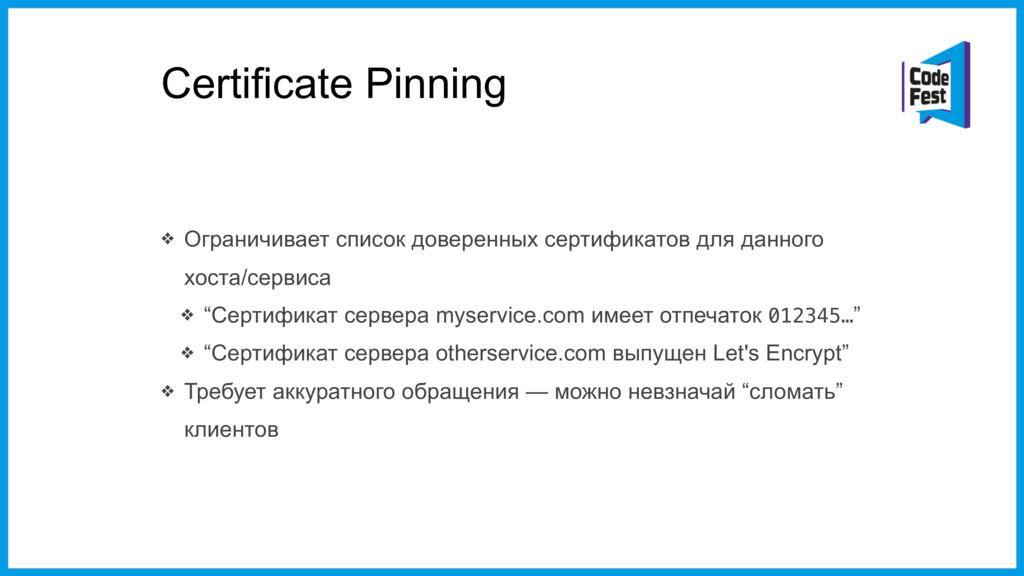 Certificate Pinning ❖ Ограничивает список довер...