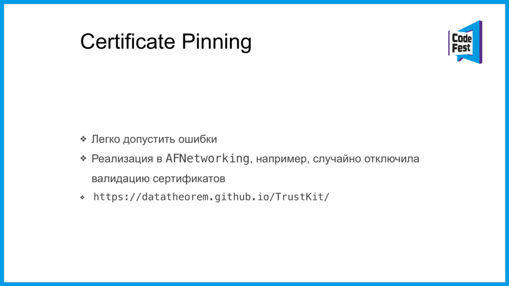 Certificate Pinning ❖ Легко допустить ошибки ❖ ...