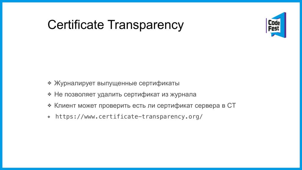Certificate Transparency ❖ Журналирует выпущенн...