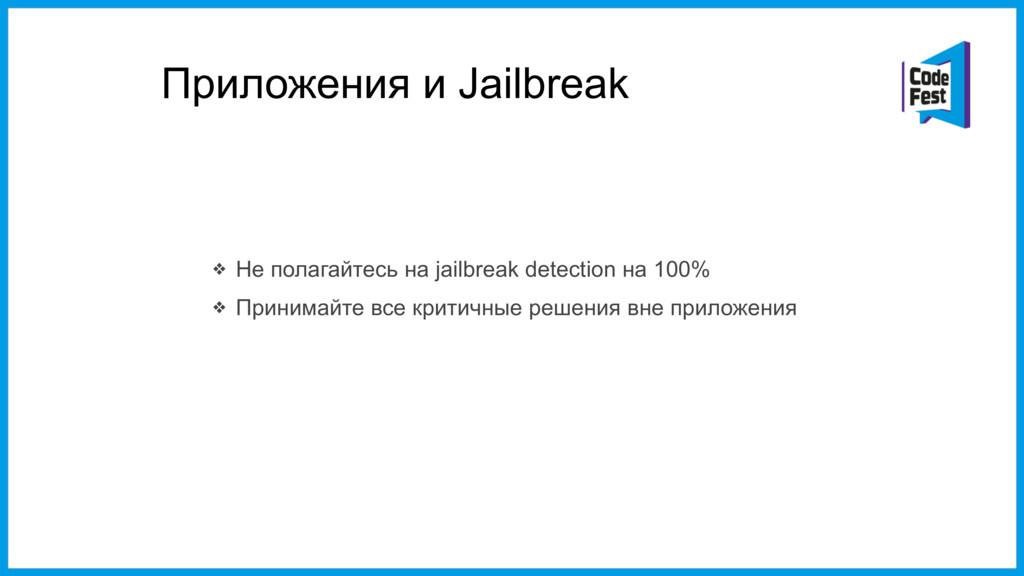 Приложения и Jailbreak ❖ Не полагайтесь на jail...