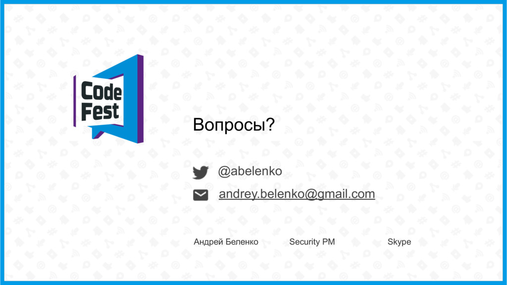 @abelenko Андрей Беленко Security PM Skype Вопр...
