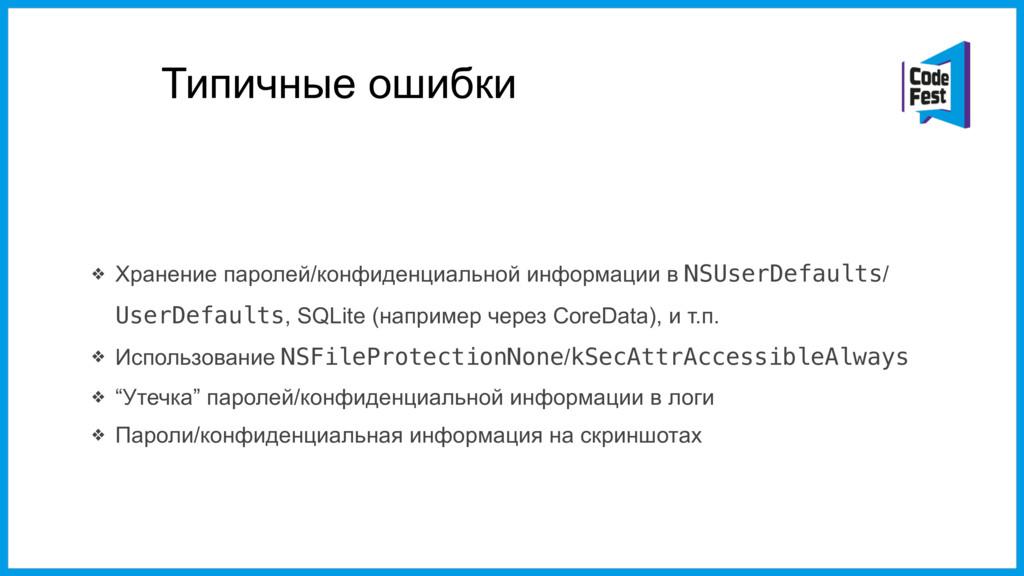 Типичные ошибки ❖ Хранение паролей/конфиденциал...