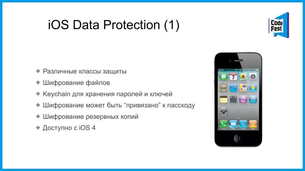 iOS Data Protection (1) ❖ Различные классы защи...