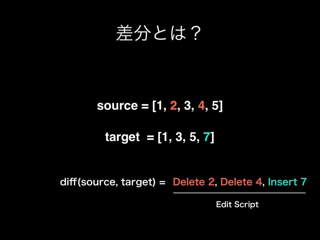 source = [1, 2, 3, 4, 5] ࠩͱʁ target = [1, 3, ...