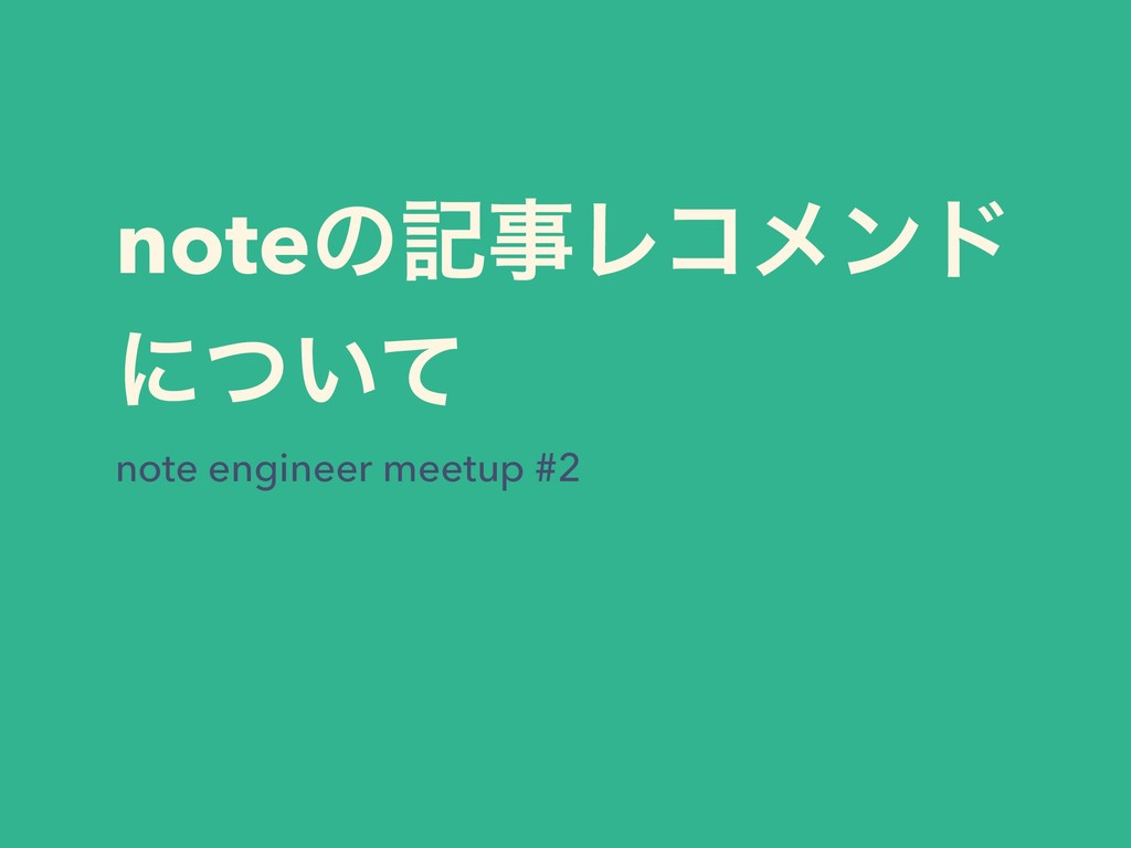 noteͷهϨίϝϯυ ʹ͍ͭͯ note engineer meetup #2