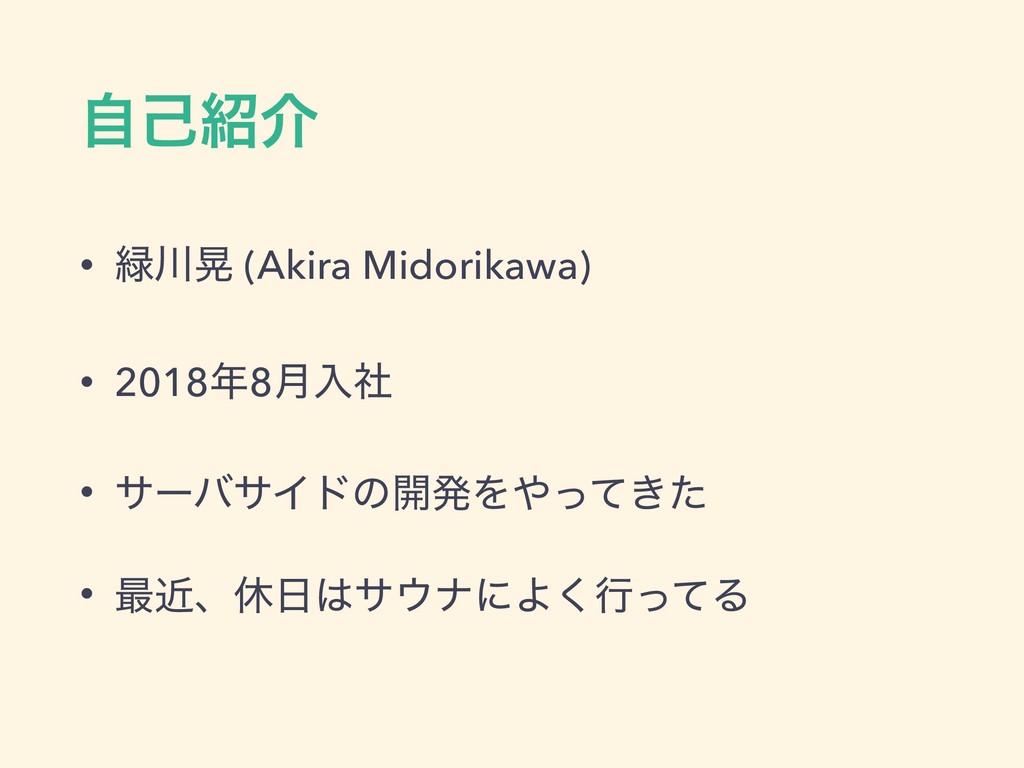 ࣗݾհ • ߊ (Akira Midorikawa) • 20188݄ೖࣾ • αʔό...