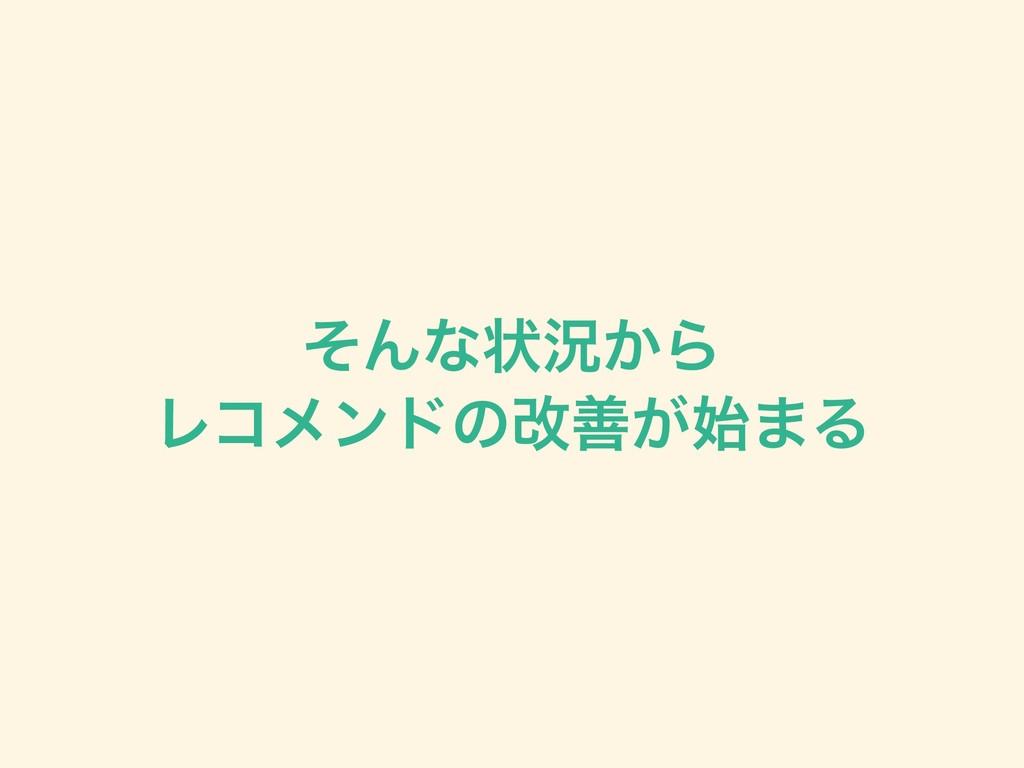 ͦΜͳঢ়گ͔Β Ϩίϝϯυͷվળ͕·Δ
