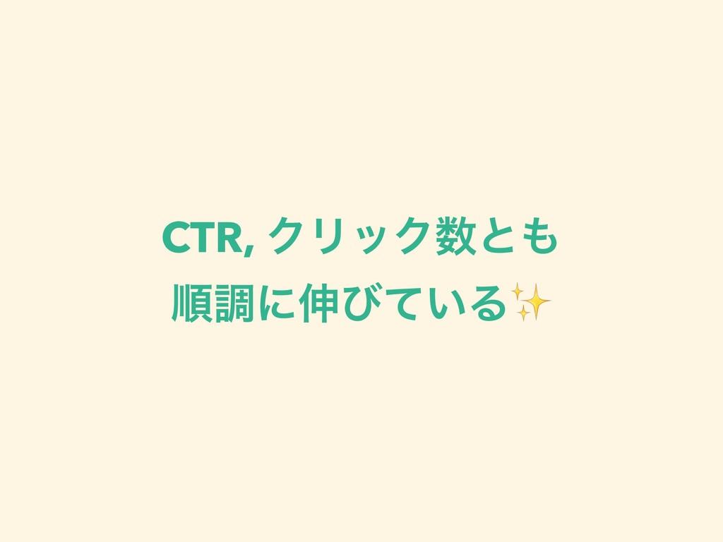 CTR, ΫϦοΫͱ ॱௐʹ৳ͼ͍ͯΔ✨