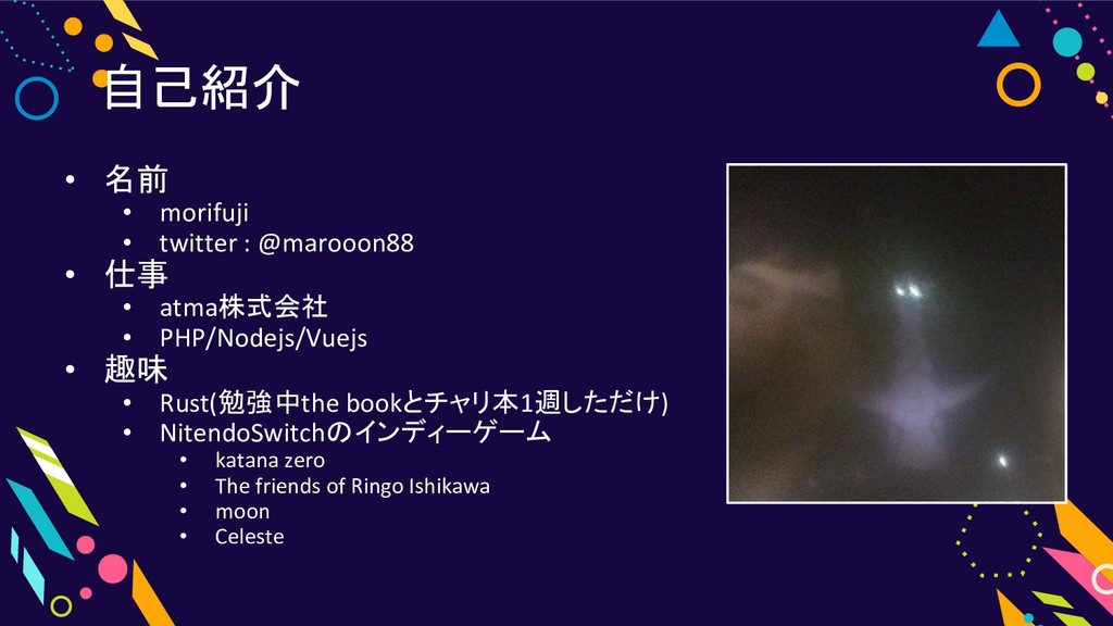 • 名前 • morifuji • twitter : @marooon88 • 仕事 • a...