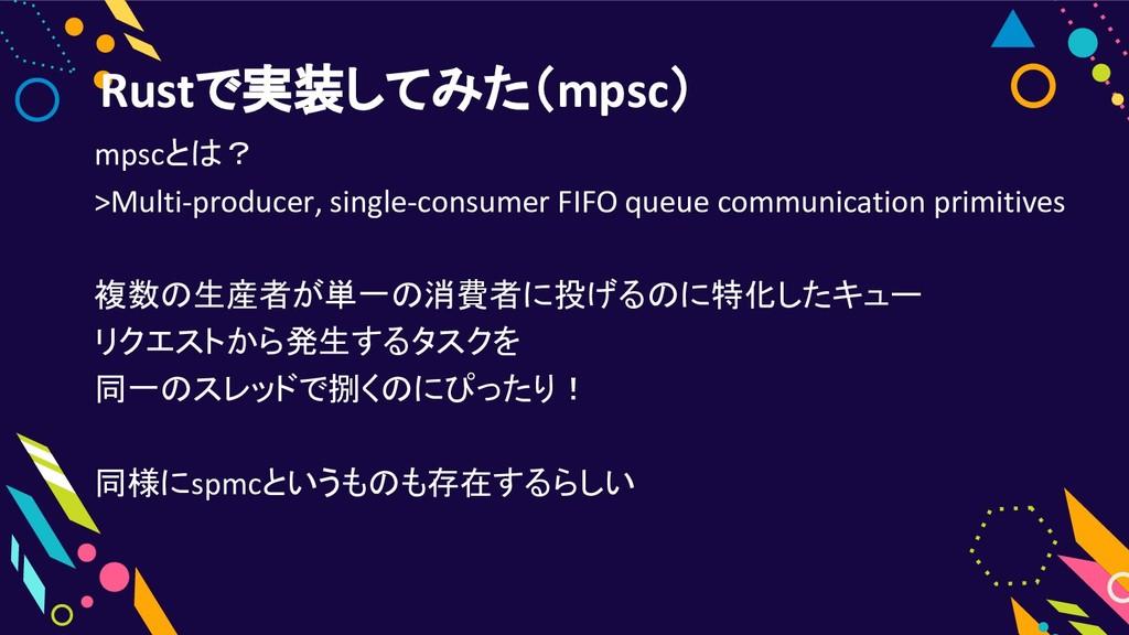 Rustで実装してみた(mpsc) mpscとは? >Multi-producer, sing...