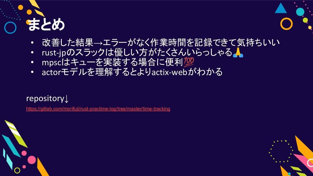 • 改善した結果→エラーがなく作業時間を記録できて気持ちいい • rust-jpのスラックは優...