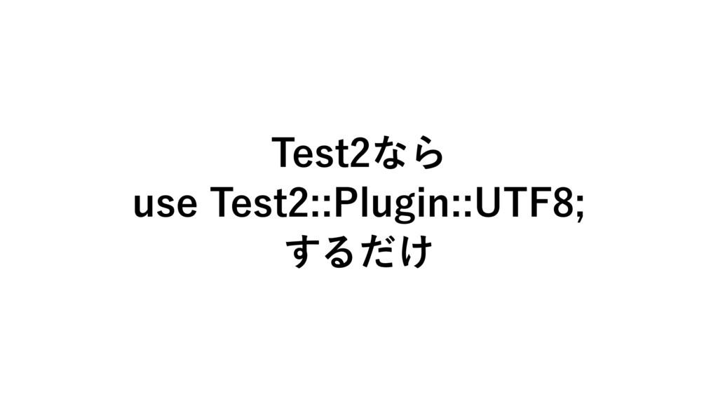 5FTUͳΒ VTF5FTU1MVHJO65' ͢Δ͚ͩ