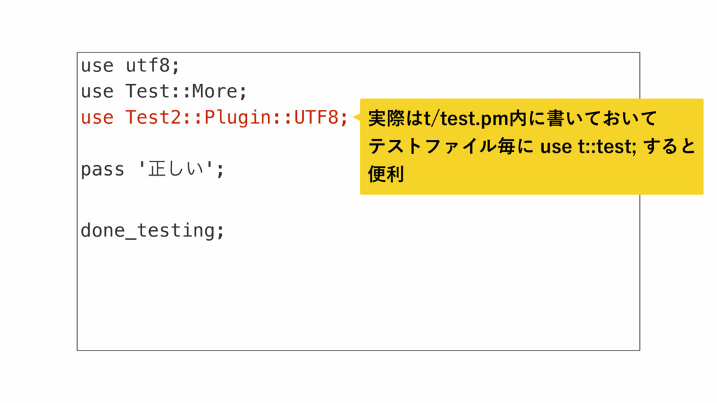 use utf8; use Test::More; use Test2::Plugin::UT...
