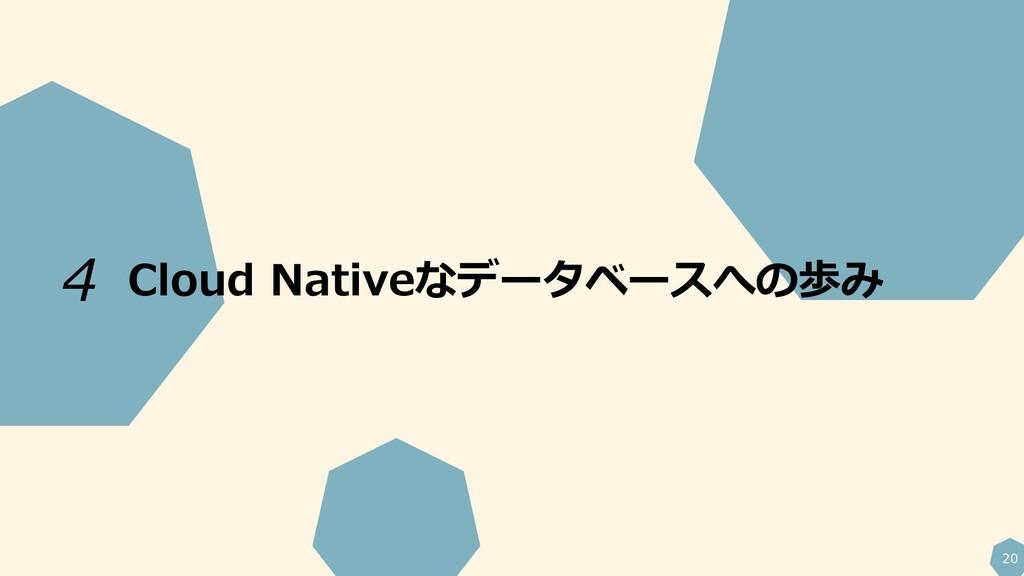 20 Cloud Nativeなデータベースへの歩み 4
