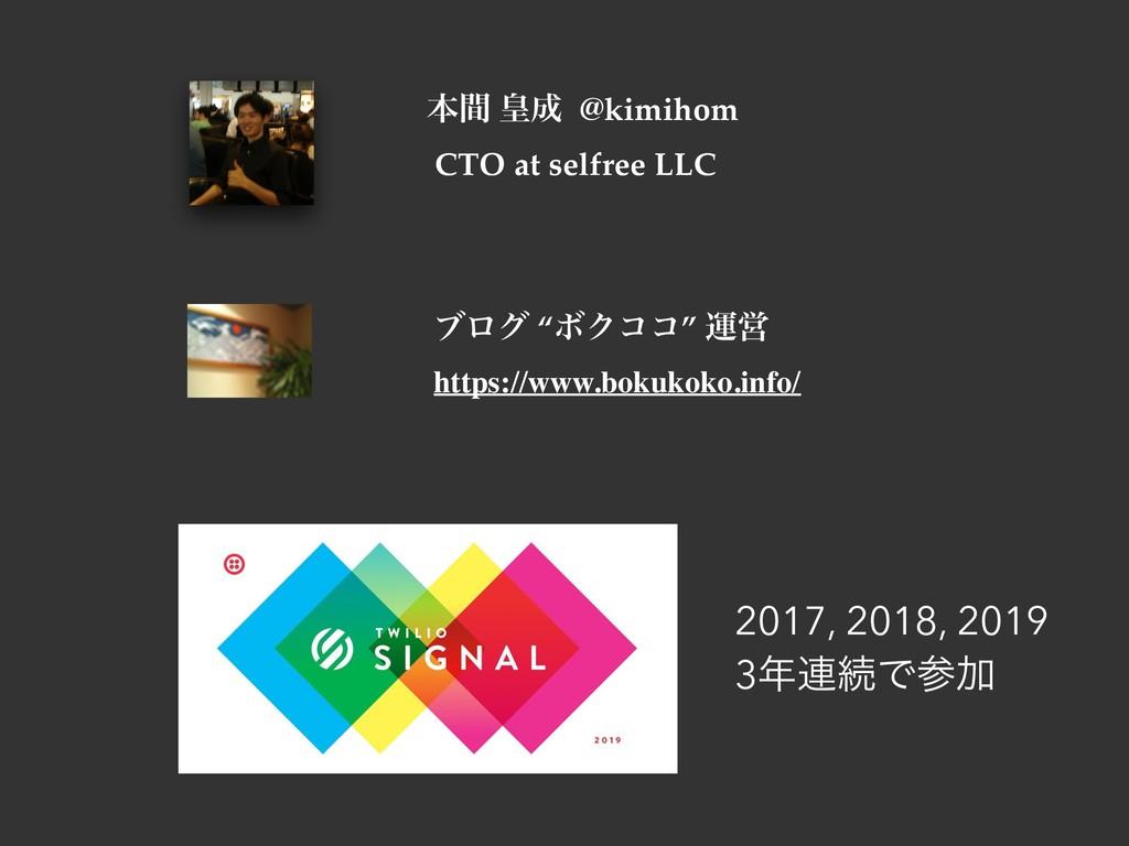 """ຊؒ ߖ @kimihom CTO at selfree LLC ϒϩά """"ϘΫίί"""" ӡӦ..."""
