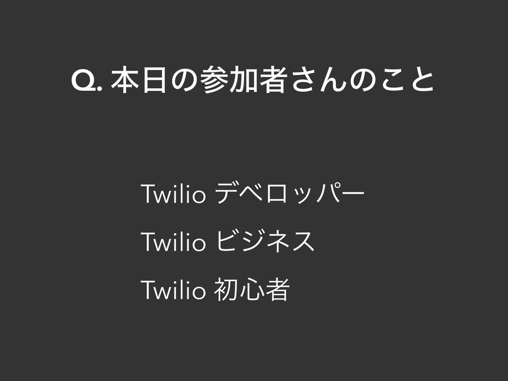 Q. ຊͷՃऀ͞Μͷ͜ͱ Twilio σϕϩούʔ Twilio Ϗδωε Twilio...