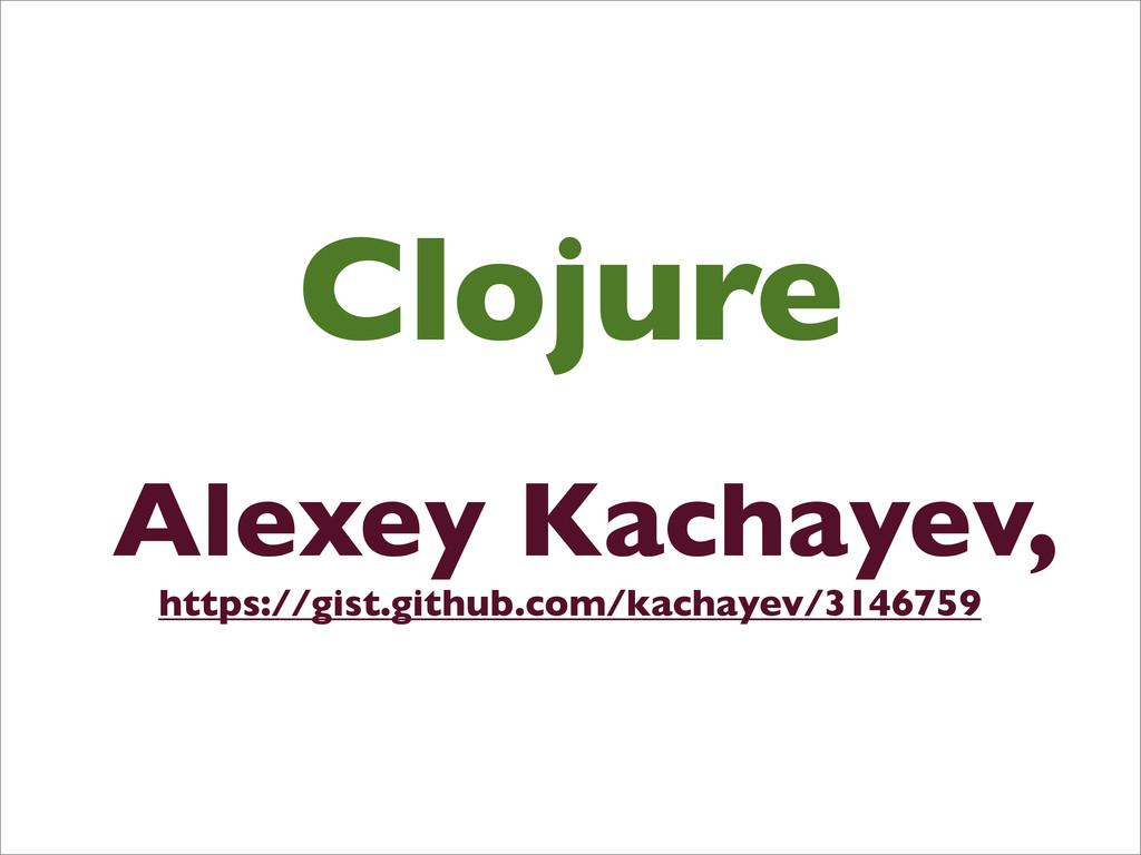 Clojure Alexey Kachayev, https://gist.github.co...