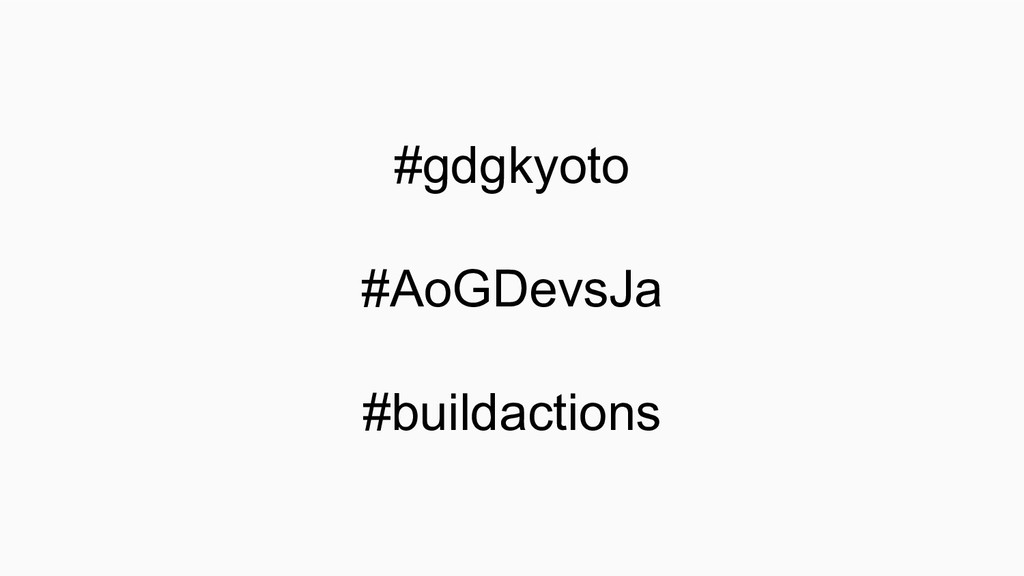 #gdgkyoto #AoGDevsJa #buildactions