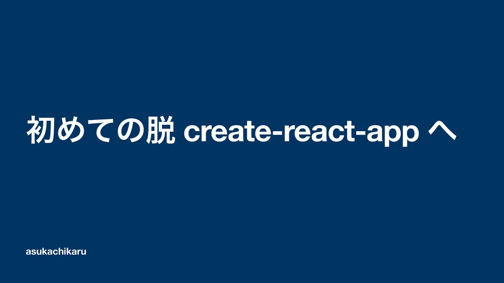 asukachikaru ॳΊͯͷ create-react-app 