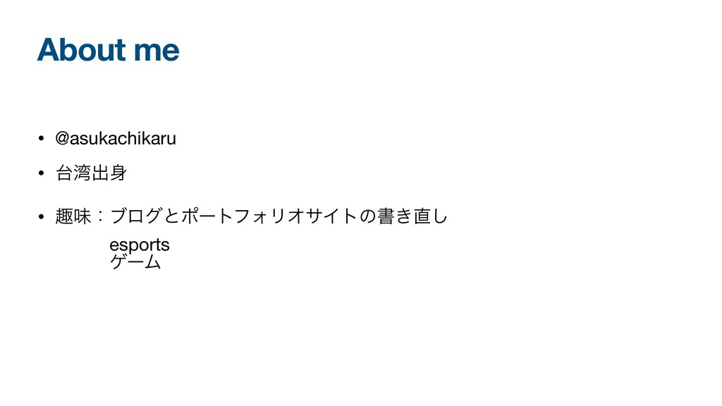 About me • @asukachikaru  • ग़  • झຯɿϒϩάͱϙʔτϑ...