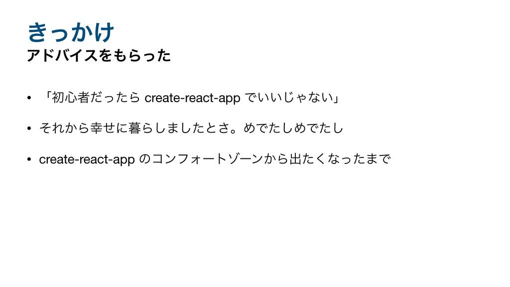 ͖͔͚ͬ ΞυόΠεΛΒͬͨ • ʮॳ৺ऀͩͬͨΒ create-react-app Ͱ͍͍...