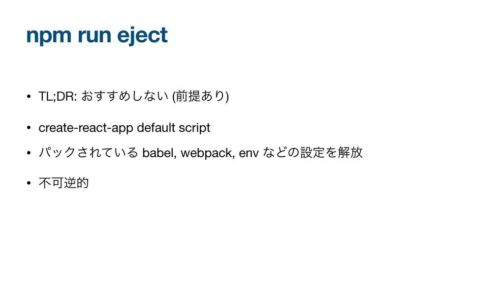 npm run eject • TL;DR: ͓͢͢Ί͠ͳ͍ (લఏ͋Γ)  • create...