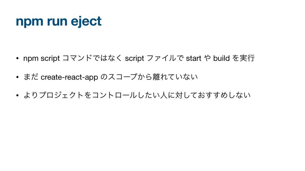 npm run eject • npm script ίϚϯυͰͳ͘ script ϑΝΠϧ...