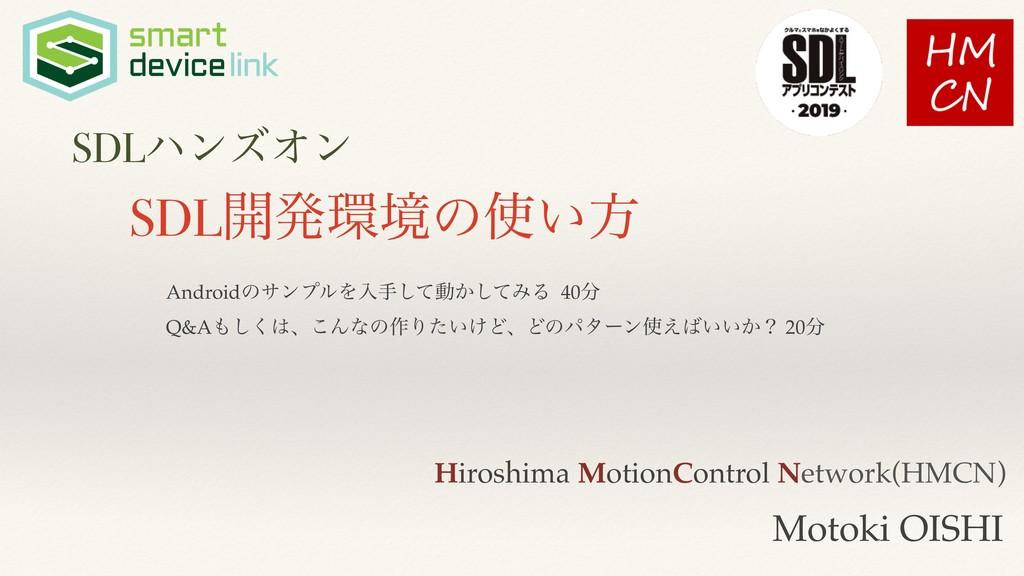 SDLϋϯζΦϯ Motoki OISHI Hiroshima MotionControl N...