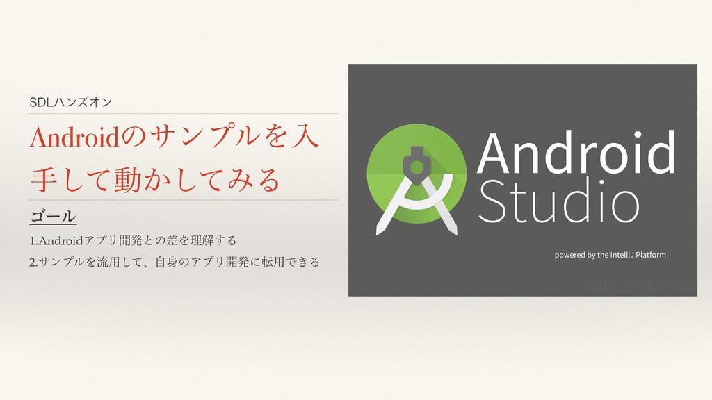 4%-ϋϯζΦϯ AndroidͷαϯϓϧΛೖ खͯ͠ಈ͔ͯ͠ΈΔ ΰʔϧ 1.Android...
