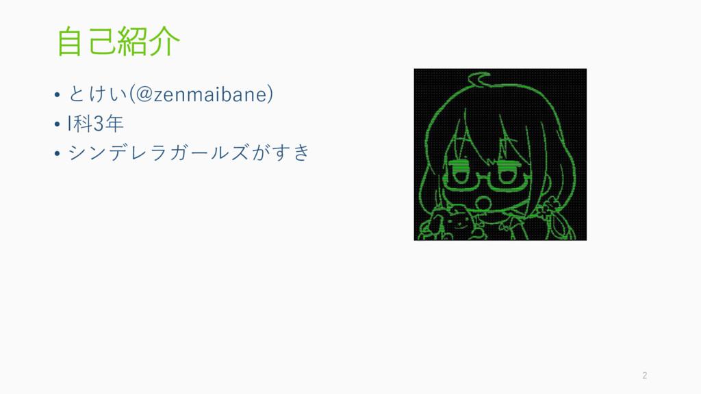 自己紹介 • とけい(@zenmaibane) • I科3年 • シンデレラガールズがすき 2