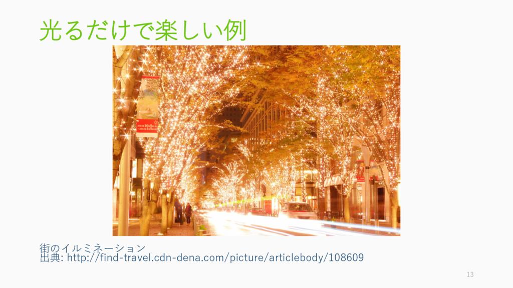 光るだけで楽しい例 13 街のイルミネーション 出典: http://find-travel....
