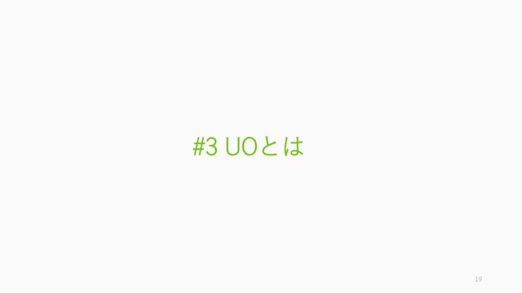 #3 UOとは 19