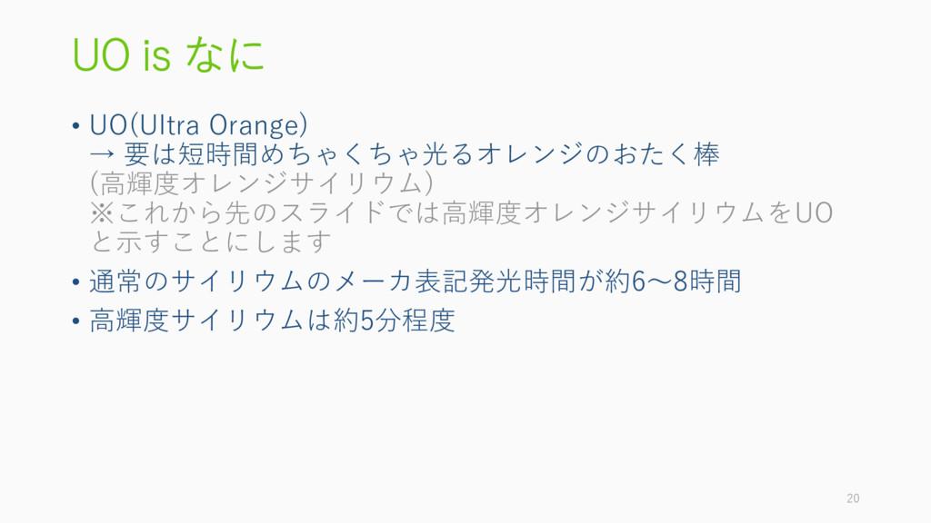 UO is なに • UO(Ultra Orange) → 要は短時間めちゃくちゃ光るオレンジ...