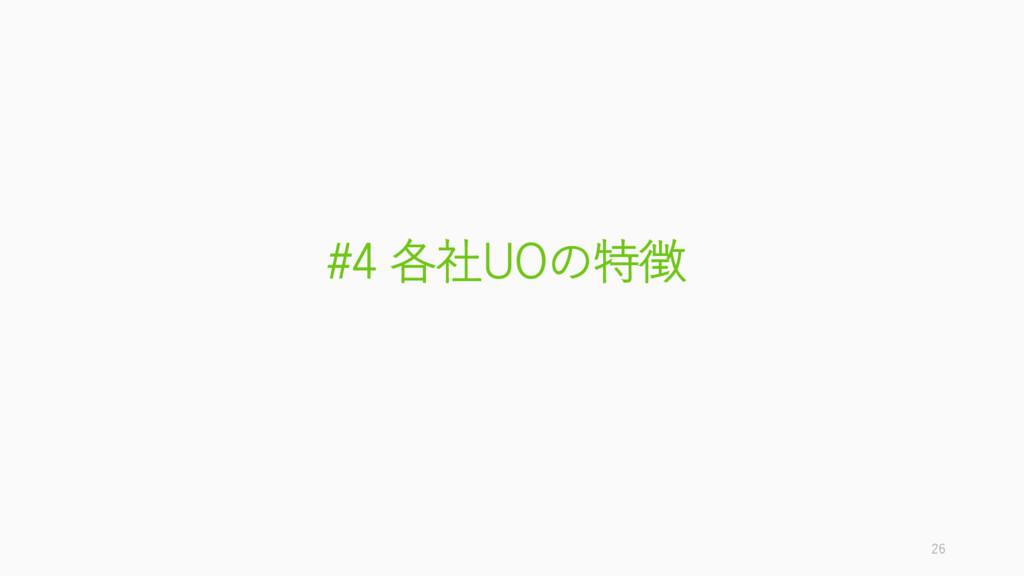 #4 各社UOの特徴 26