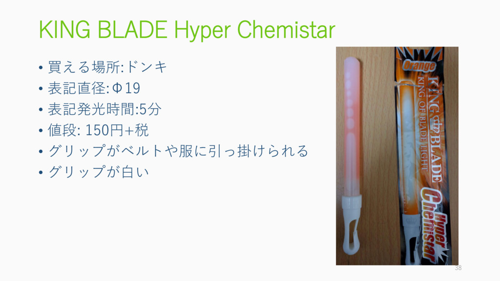 KING BLADE Hyper Chemistar • 買える場所:ドンキ • 表記直径:Φ...