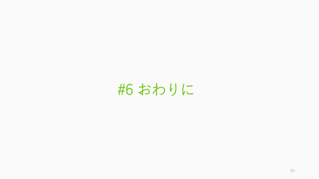 #6 おわりに 50