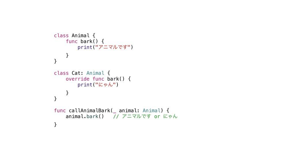 "class Animal { func bark() { print(""ΞχϚϧͰ͢"") } ..."