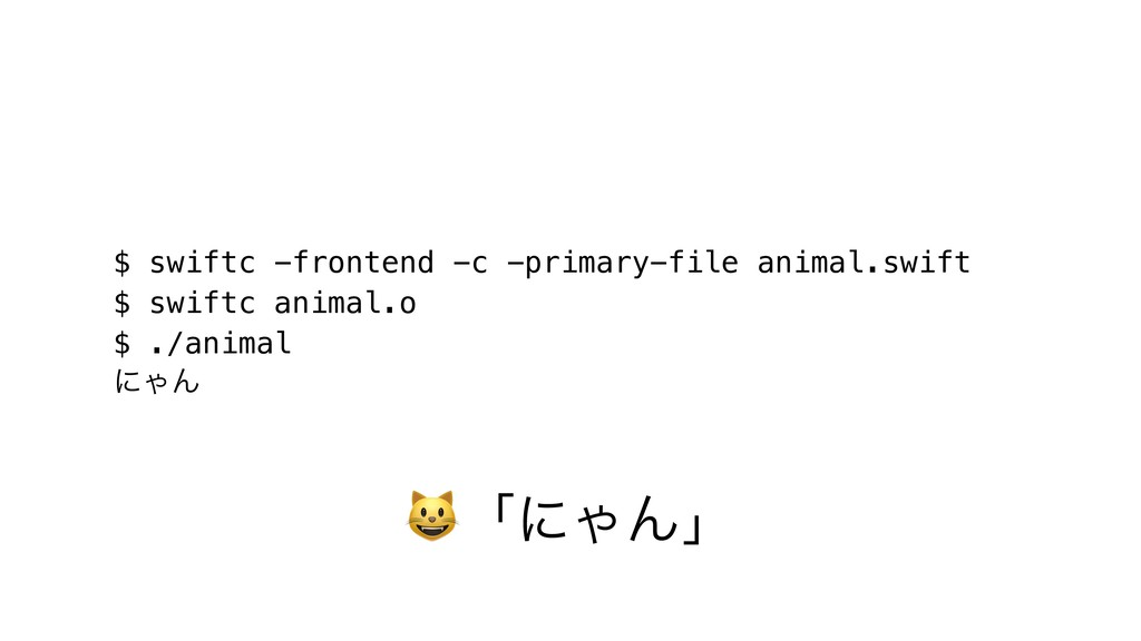 $ swiftc -frontend -c -primary-file animal.swif...