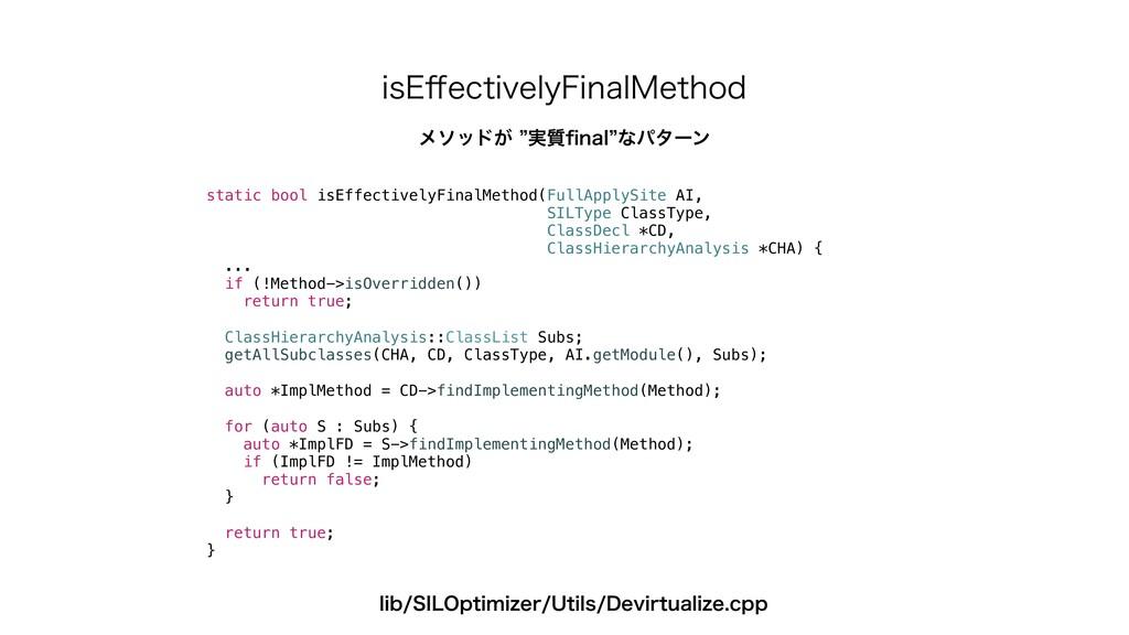JT&⒎FDUJWFMZ'JOBM.FUIPE static bool isEffective...