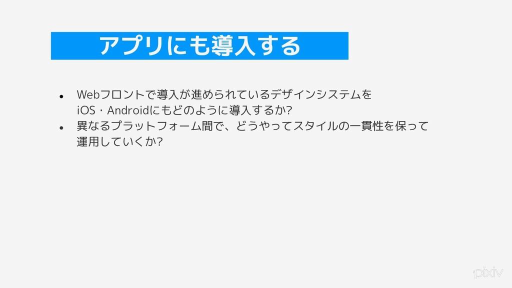 14 アプリにも導入する ● Webフロントで導入が進められているデザインシステムを iOS・...
