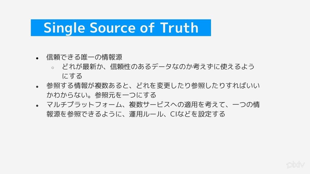 15 Single Source of Truth ● 信頼できる唯一の情報源 ○ どれが最新...