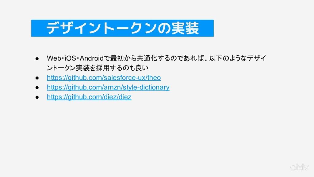 19 デザイントークンの実装 ● Web・iOS・Androidで最初から共通化するのであれば...