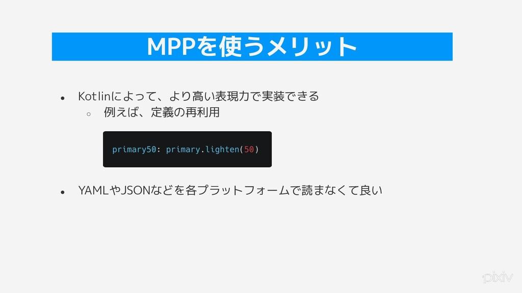 23 MPPを使うメリット ● Kotlinによって、より高い表現力で実装できる ○ 例えば、...