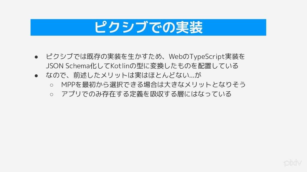 24 ピクシブでの実装 ● ピクシブでは既存の実装を生かすため、WebのTypeScript実...