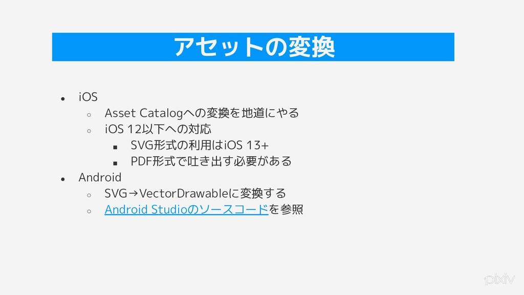 32 アセットの変換 ● iOS ○ Asset Catalogへの変換を地道にやる ○ iO...