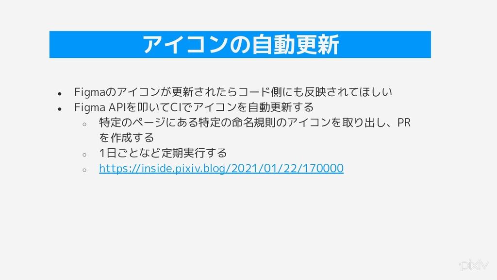 33 アイコンの自動更新 ● Figmaのアイコンが更新されたらコード側にも反映されてほしい ...